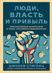 Книга Люди, власть и прибыль. Автор - Джозеф Ю. Стиглиц (Паблишер)