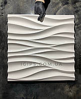 """Декоративна гіпсова 3D панель """"Хвиля"""" для спальні та оздоблювальних робіт 50х50см"""