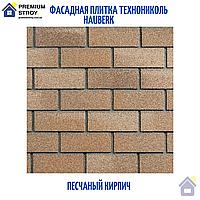 Фасадная плитка Технонеколь HAUBERK Песчаный кирпич