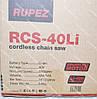 Аккумуляторная цепная пила Rupez RCS-40Li, фото 6
