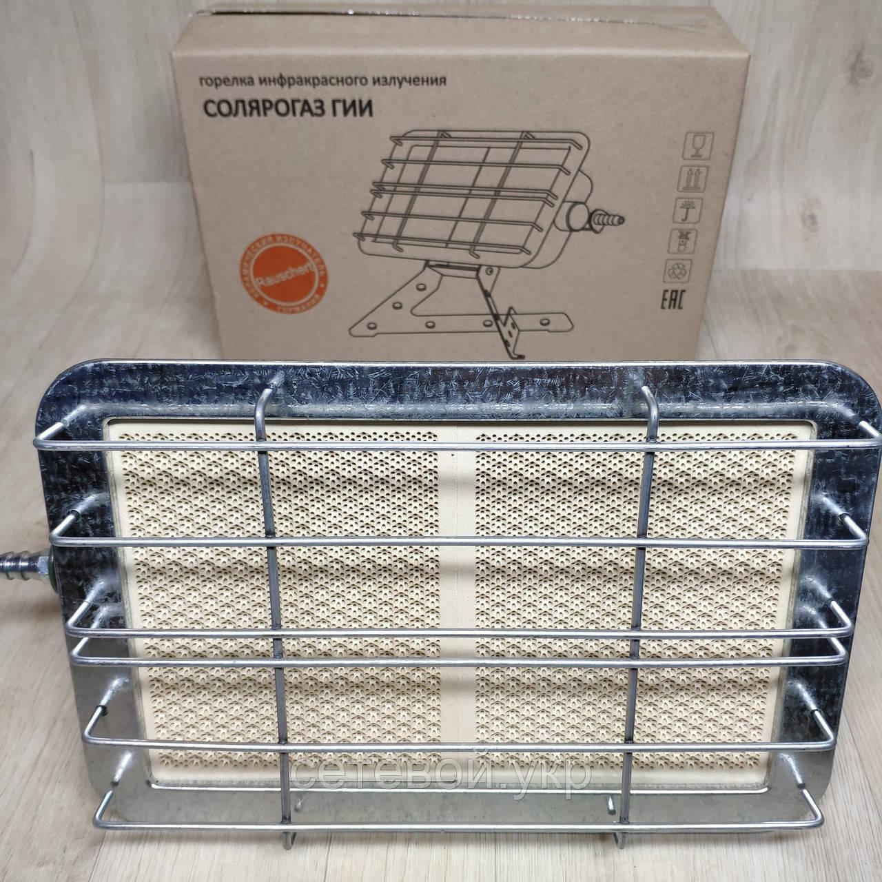 Газовый инфракрасный керамический обогреватель Солярогаз ГИИ 2.9 КВТ (газовая горелка)