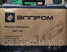 Болгария. Гравер Элпром ЭМГ-150 в кейсе с гибким валом, фото 2