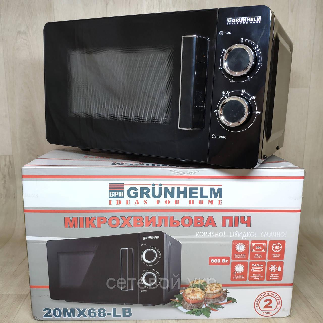 Микроволновая печь Grunhelm 20MX68-LB черная (мощность 800 Вт)