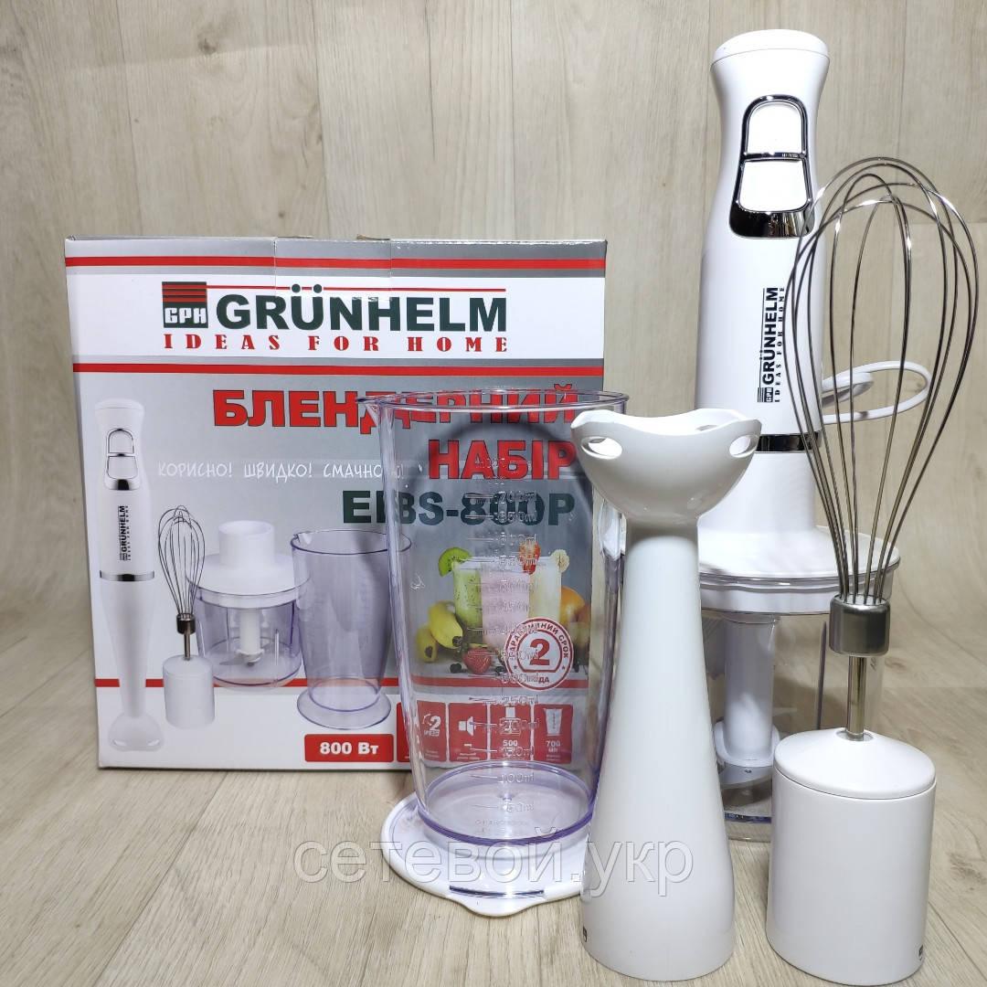 Погружной кухонный блендер Grunhelm