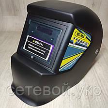 Маска хамелеон Форте MC-950, фото 2