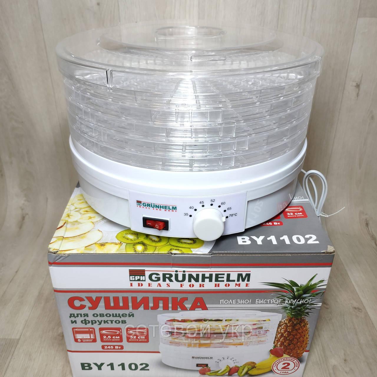 Сушилка для овощей и фруктов Грюнхельм GRUNHELM BY1102