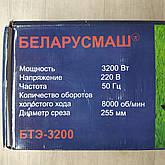 Коса электрическая Беларусмаш БТЭ-3200 Вт электрокоса разборная, фото 2