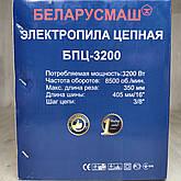 Электропила Беларусмаш БПЦ-3200 ( 2 шины, 2 цепи), фото 2