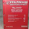 Электропила Уралмаш ПЦ-2800 с бесключевой натяжкой цепи, фото 5