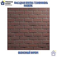 Фасадная плитка Технонеколь HAUBERK Обоженный кирпич