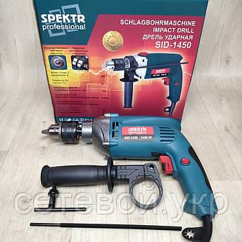 Дрель ударная Spektr SID-1450, фото 2