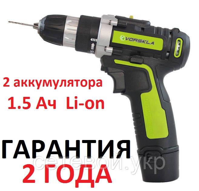 Шуруповерт аккумуляторный VORSKLA ПМЗ 12/2 LI