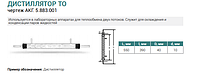 Дистиллятор стеклянный 550 мм