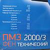 Фен промышленный Vorskla ПМЗ 2000/3(3х режимный,кейс), фото 5