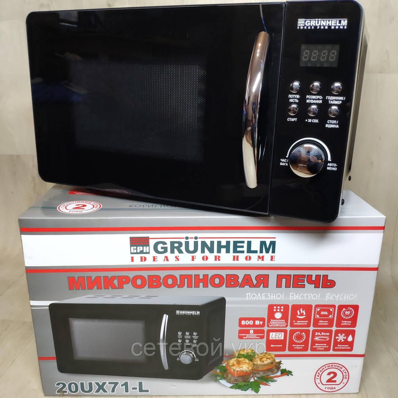 Мікрохвильова піч Grunhelm 20UX71-L