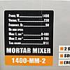 Миксер строительный Vilmas 1400-MM-2, фото 5