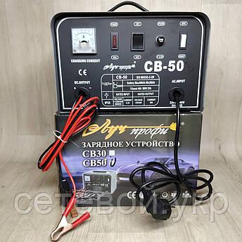 Зарядное устройство Луч-профи СВ-50 12 в 24 в для автомобиля, фото 2