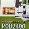 Фрезер по дереву ProCraft POB 2400 с набором фрез 12 шт., фото 6