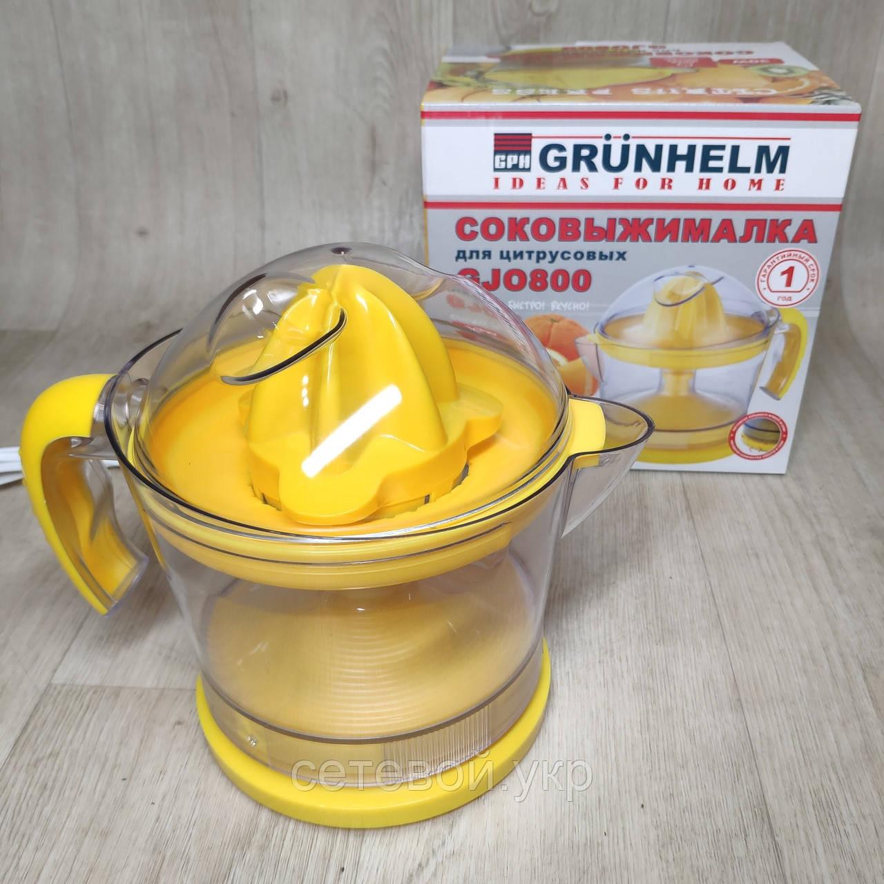 Электрическая соковыжималка для цитрусовых Grunhelm GJO800