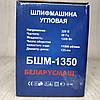 Болгарка беларусмаш БШМ-1350 125 круг, фото 2