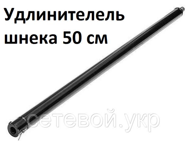 Удлинитель шнека на мотобур 500мм, фото 2