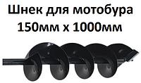 Шнек для мотобури 150мм х 1000мм