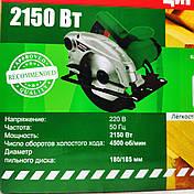 Пила дисковая Минск МПД-2150 2 диска в комплекте, фото 3