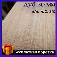 Мебельный щит дубовый цельноламельный толщина 20 мм сорт А/A, A/C, B/C + порезка в любой размер бесплатно