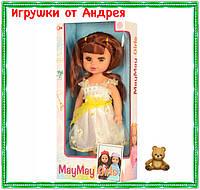 Кукла 219-N-2 (Темные волосы) 33 см. Кукла для девочки, Красивая кукла