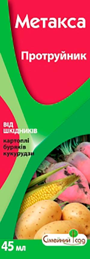 Протруйник Метакса к.с. (45 мл), Сімейний Сад