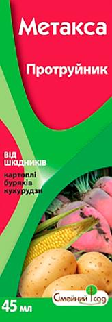 Протруйник Метакса к.с. (45 мл), Сімейний Сад, фото 2