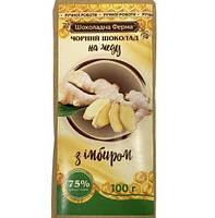 Шоколад чорний на меду з імбиром, 100 р, Шоколадна Ферма