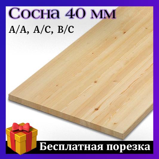 Щит цельноламельный сосновый 40 мм A/C, B/C, А/А + порезка в нужный размер бесплатно