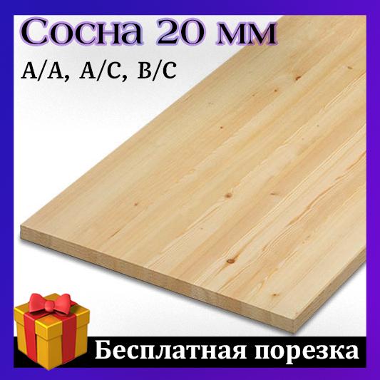 Щит цельноламельный сосновый 20 мм A/C, B/C, А/А + порезка в нужный размер бесплатно