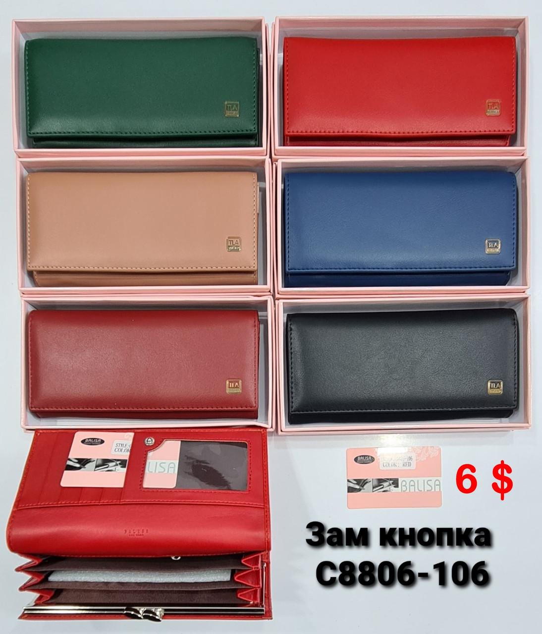 Женский кошелек Balisa 8806-106.Купить женские кошельки оптом в Украине.