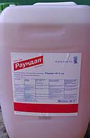 Гербицид Раундап (Roundup  Monsanto) (изопропиламиновая соль глифосата 480 г/л)