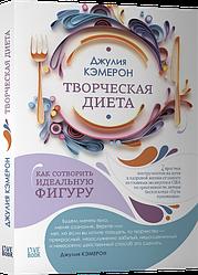 Книга Творческая диета. Автор - Джулия Кэмерон (Livebook)