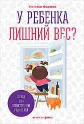 Книга У дитини зайву вагу? Книга 1-2. Книга для свідомих батьків. Автор - Наталія Фадєєва (Паблішер)