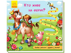 Книжка-картонка с окошками и тактильной дорожкой Кто живет на ферме (укр), Ранок (А799008У)
