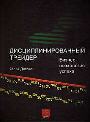 Книга Дисциплинированный трейдер. Бизнес-психология успеха. Автор - Даглас М. (Евро)