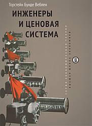 Книга Инженеры и ценовая система. Автор - Веблен Торстейн Бунде