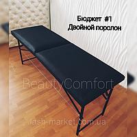 Кушетка косметологическая МЯГКАЯ для наращивания ресниц татуажа стол для массажа Бюджетная №1 черная ткань