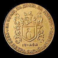 Монетовидный жетон Украины 1 гетьман 2000 г. Герб Петра Сагайдачного, фото 1