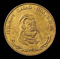 Монетовидный жетон Украины 1 гетьман 2001 г. Гетьман Павел Полуботок, фото 1