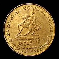 Монетовидный жетон Украины 1 гетьман 2000 г. «За долю. За волю. За любовь.», фото 1