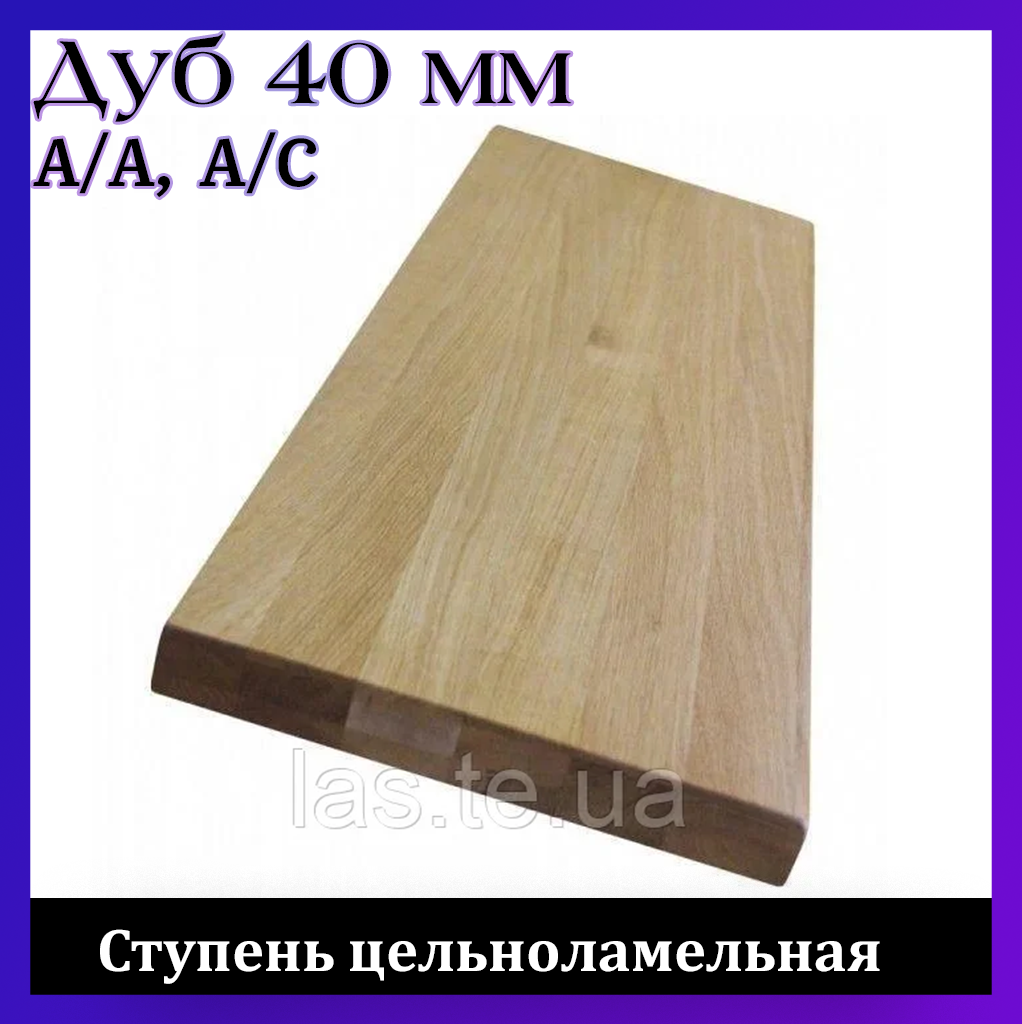 Ступень Дубовая Цельноламельная А/А А/C Под заказ 800-1200 х 300 х 40 мм