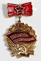 Знак СССР «Победитель соцсоревнования» 1947 г., фото 1