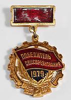 Знак СССР «Победитель соцсоревнования» 1979 г.