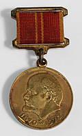 Медаль СССР «В ознаменование 100-летия со дня рождения Владимира Ильича Ленина»