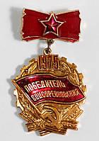 Знак СССР «Победитель соцсоревнования» 1975 г.
